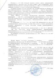 2Gomozov