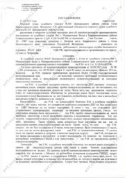 Гвашев_pages-to-jpg-0001