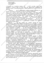 Гвашев_pages-to-jpg-0002