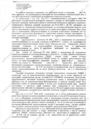 Гвашев_pages-to-jpg-0004