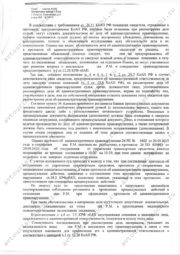 Гвашев_pages-to-jpg-0005