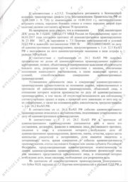 Зубко_pages-to-jpg-0003