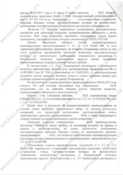 Зубко_pages-to-jpg-0004