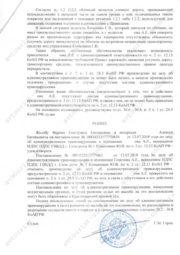 Гомозов_page-0002