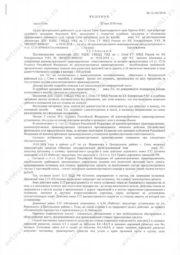 Кононов Центр суд_page-0001