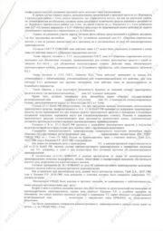 Кононов Центр суд_page-0002