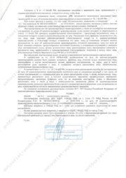 Кононов Центр суд_page-0003