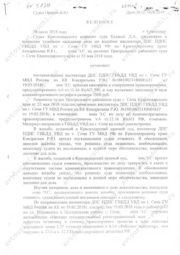 Кононов Край суд_page-0001
