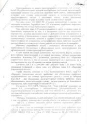 Кононов Край суд_page-0002