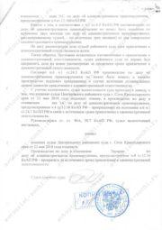 Кононов Край суд_page-0003