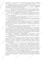 Полянскай 12.26_page-0003