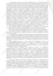 Полянскай 12.26_page-0004
