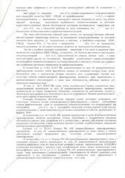 Полянскай 12.26_page-0005