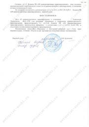 Полянскай 12.26_page-0006